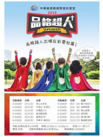 中華基督教禮賢會彩雲堂 「品格超人」兒童聚會